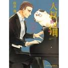 大叔與貓 (首刷限定版) 03