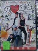 挖寶二手片-Y91-067-正版DVD-華語【戀愛初歌】-吳雨霏 側田 方力申