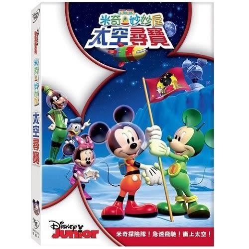 米奇妙妙屋  太空尋寶 DVD(購潮8)