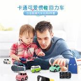 車合金小汽車玩具男孩女孩1-2-3歲慣性寶寶兒童玩具車套裝WY 全館88折柜惠