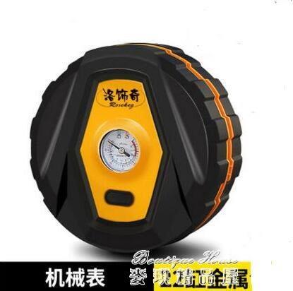車載充氣泵汽車打氣泵12V便攜式多功能小轎車電動輪胎車用打氣筒igo 麥琪精品屋