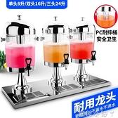 飲料機商用不銹鋼果汁鼎單頭雙頭三頭冷飲機飲料桶自助餐咖啡果汁機容器 NMS220v蘿莉小腳ㄚ
