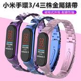 小米手環4 小米手環3 三珠 金屬錶帶 防水 彈簧雙釦 不鏽鋼 時尚 運動手錶 腕帶 商務 替換帶