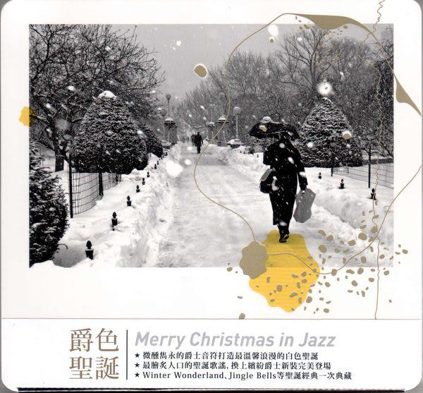 爵色聖誕 雙CD (音樂影片購)
