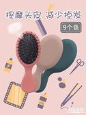 網紅款氣墊梳子女氣囊梳家用便攜隨身頭皮按摩干濕兩用直髮小梳子 店慶降價