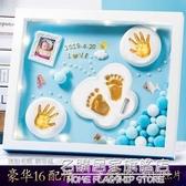 寶寶手足印泥送胎毛瓶環保相框款嬰兒手印腳印滿月百天禮物紀念品 NMS名購購居家