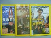 【書寶二手書T4/雜誌期刊_RHE】國家地理雜誌_2005/2+11_2010/5_共3本合售_揭開長壽的秘密