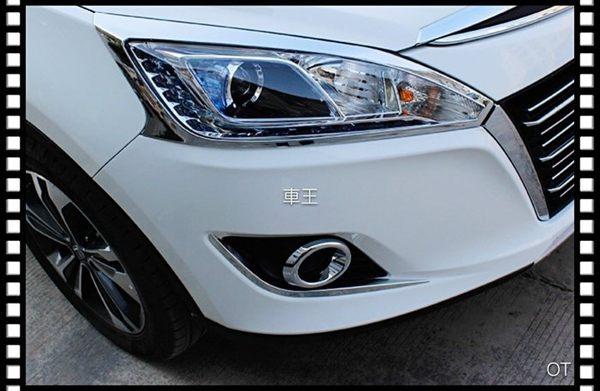 【車王小舖】納智捷 Luxgen U6 前霧燈框 霧燈框 裝飾框