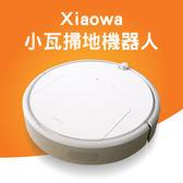 Xiaowa小瓦掃地機器人