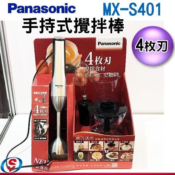 【信源電器】Panasonic 國際牌手持式攪拌機-食物料理機 MX-S401