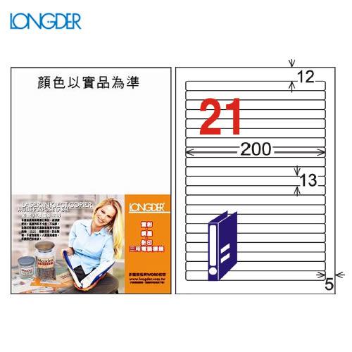【量販2盒】龍德 A4三用電腦標籤(雷射/噴墨/影印) LD-855-W-A(白)  21格(105張/盒)列印標籤/信封/貼紙