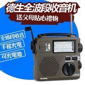 收音機-手搖發電老年人全波段便攜式老式廣播半導體台式FM調頻調幅禮物【完美生活館】