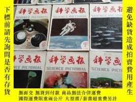 二手書博民逛書店罕見科學畫報1984年(缺2期)11本合售Y264484