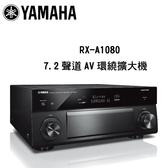 YAMAHA 山葉 RX-A1080 7.2 聲道 藍牙功能 AV環繞擴大機【公司貨保固+免運】
