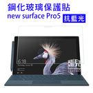 【妃凡】2.5D 9H 抗藍光 鋼化玻璃保護貼 new surface Pro5 螢幕貼 保護貼 玻璃貼 163