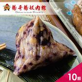 《好客-楊哥楊嫂肉粽》五穀粽(10顆/包)(免運商品)_A052004