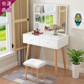 化妝桌 北歐梳妝台小戶型簡約迷你組裝現代省空間臥室單人化妝桌化妝台【寶貝小鎮】
