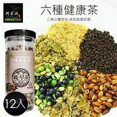 【阿華師茶業】六種健康茶團購組(15gx30包/罐)【12罐組】