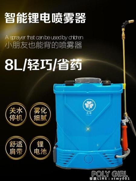 電動噴霧器農用高壓力新式消毒鋰充電池背負式小型大容量家用噴壺 ATF poly girl