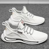 運動鞋2021新款秋季運動休閒鞋百搭透氣鞋子白色網面小白鞋男士飛織潮鞋  雲朵 618購物