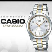 CASIO 復古風格 38mm/MTP-1141G-7BDF/最佳禮物/ MTP-1141G-7B 現貨+排單!