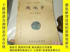 二手書博民逛書店罕見1946年職業學校 104339 劉仙洲 商務印