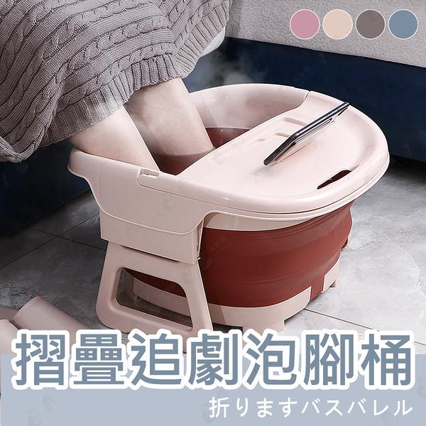 【享受邊泡腳邊追劇】升級版足浴桶 可置物平板 手機 滾輪按摩 SAP泡腳桶【AAA6339】預購