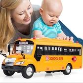 汽車模型 校車公交車巴士模型男孩音樂慣性小汽車幼兒園大號大巴車玩具【快速出貨八折鉅惠】