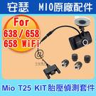 T25 kit 胎壓偵測套件(胎外式) FOR mio 6系列 行車紀錄器