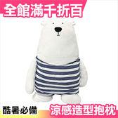 【小福部屋】【條紋白熊】日本 接觸冷感 涼感 抱枕 抗熱降溫 療癒娃娃玩偶禮物【新品上架】