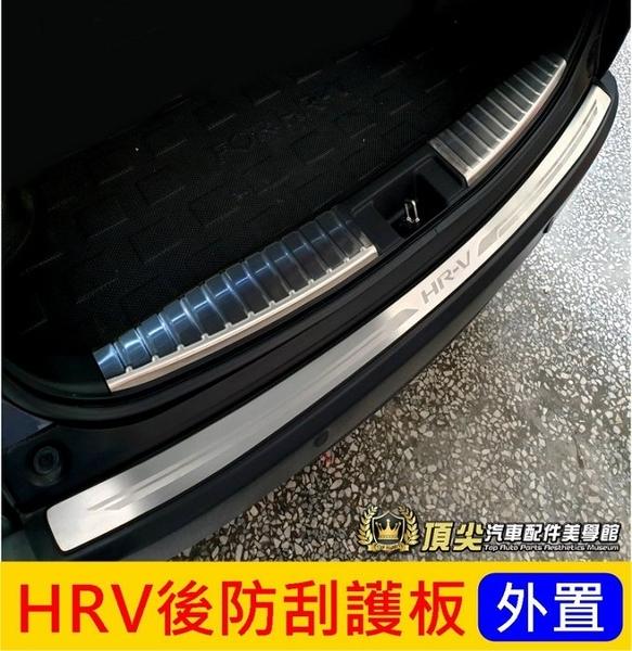 HONDA本田【HRV後防刮護板-外置】2017-2020年HRV專用 外護板 不鏽鋼防刮飾板 保桿上飾條