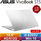 ASUS華碩 VivoBook S15 S512FL-0165S8265U 15.6吋筆記型電腦 冰河銀