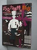 【書寶二手書T3/翻譯小說_MMK】巧克力師傅的勳章_上田早夕裡