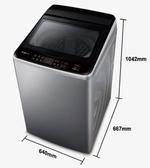 國際牌 Panasonic 變頻 直立 洗衣機 17公斤 NA-V170GT-L 首豐家電