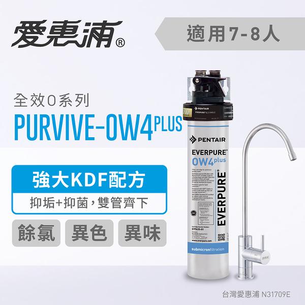 【信源】EVERPURE愛惠浦 KDF 抑菌家用強效型淨水器 PURVIVE-OW4PLUS (含安裝)