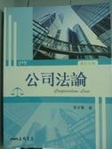 【書寶二手書T9/法律_PIU】公司法論(修訂七版)_梁宇賢