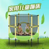 蹦蹦床家用兒童蹦極床帶護網跳跳床寶寶室內玩具蹦床遊戲圍欄MJBL