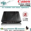 【女神節 限時促銷狂降500 再送禮券】Canon CanoScan LiDE220 超薄平台式掃描器