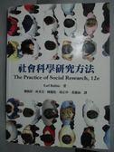 【書寶二手書T5/大學社科_YCS】社會科學研究方法12/e_EARL BABBIE