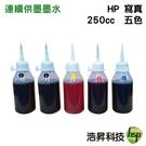 【寫真型填充墨水 五色一組】HP 250CC 適用所有HP連續供墨系統印表機機型