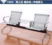 公共座椅 3人位連排椅不銹鋼機場椅長椅三人等候診椅公共休息聯連體座椅子 JD 新品特賣