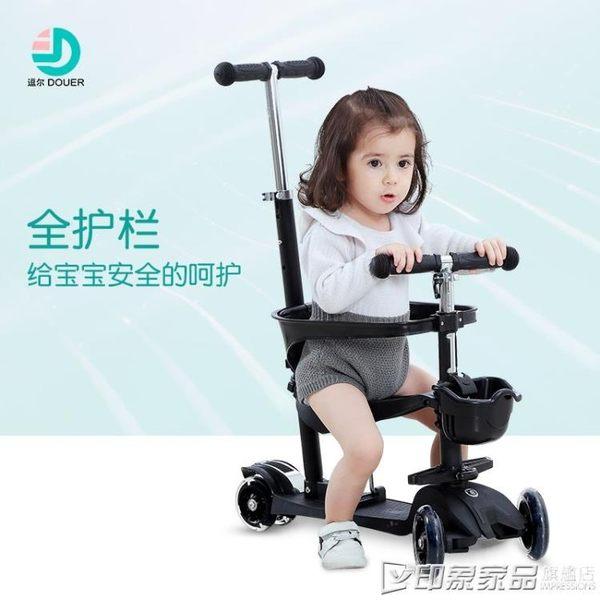 兒童滑板車三合一3四輪閃光可坐可推寶寶1-2歲踏板車嬰幼兒滑滑車 印象家品