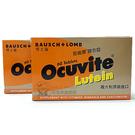 博士倫Ocuvite Lutein吾維康葉黃素*1盒(60粒/盒、即期品出清價)