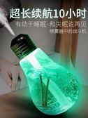 usb燈泡空氣香薰機加濕器迷你便攜式家用調靜音小型臥室補水噴霧