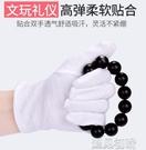 禮儀手套白手套禮儀純棉文玩薄款工作珠寶作業勞保白色彈力棉手套耐磨加厚 快速出貨