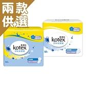 Kotex 靠得住 純白體驗 紫羅蘭 日用23cm 18入/夜用28cm 14入【BG Shop】2款供選