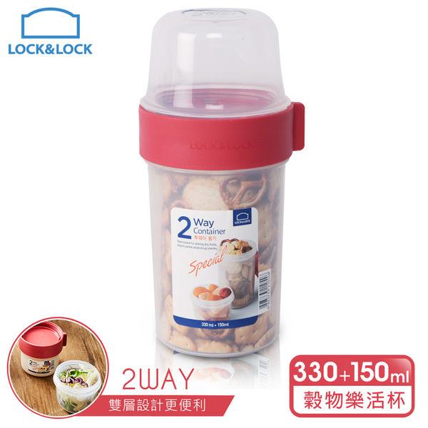 【樂扣樂扣】2way元氣穀物樂活杯/330ml+150ml