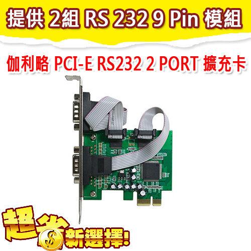【限期3期零利率】全新 PETR02A 伽利略 PCI-E RS232 2 PORT 電腦 擴充卡