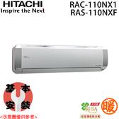 【HITACHI日立】15-18坪 變頻分離式冷暖冷氣 RAC-110NX1 / RAS-110NXF 免運費 送基本安裝