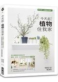 今天起,植物住我家:專為懶人&園藝新手設計!頂尖景觀設計師教你用觀葉、多肉、水生